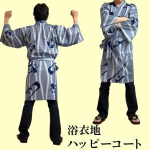 浴衣地ハッピーコート 雪月花 42W LLサイズ|japan