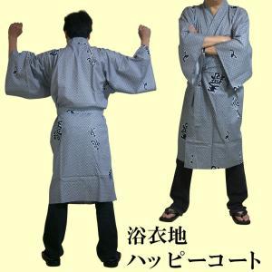 浴衣地ハッピーコート 飛車王将 45インチ ロングサイズ|japan