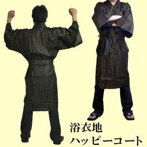 浴衣地ハッピーコート 太縞金黒 45インチ ロングサイズ|japan
