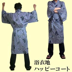 浴衣地ハッピーコート 春夏秋冬 45インチ ロングサイズ japan