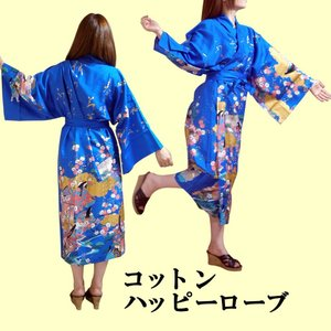綿 ハッピーローブ 金文字 王朝姫 ブルー|japan