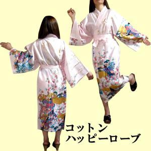 綿 ハッピーローブ 金文字 王朝姫 ピンク japan