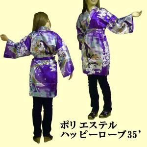 ポリエステルハッピコートショートタイプ 姫 紫|japan