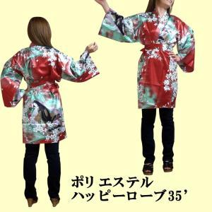 ポリエステルハッピコートショートタイプ 姫 赤|japan