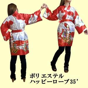 ポリエステルハッピコート ショートタイプ 舞妓 赤|japan