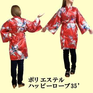 ポリエステルハッピコートショートタイプ 孔雀 赤|japan