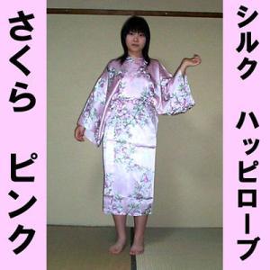 シルクハッピローブ さくら ピンク|japan
