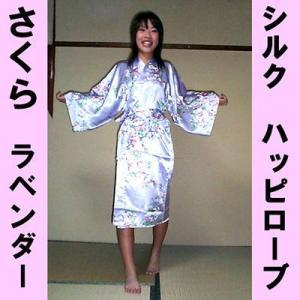 シルクハッピローブ さくら ラベンダー|japan