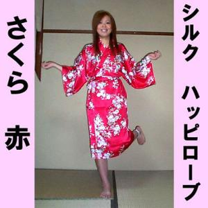 シルクハッピローブ さくら 赤|japan