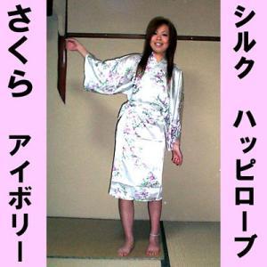 シルクハッピローブ  さくら アイボリー|japan