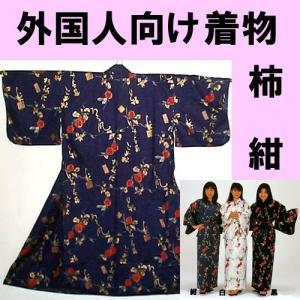 外国人向けコットンきもの 柿  紺|japan