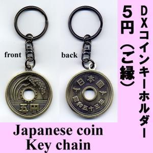 DXコインキーホルダー 5円(ご縁)|japan