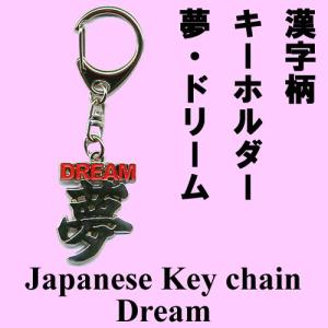 漢字柄 キーホルダー 夢・ドリーム|japan