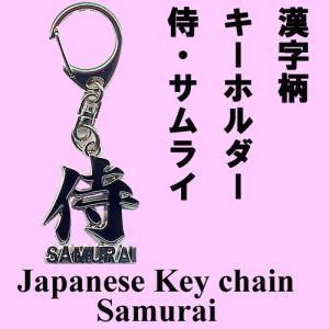 漢字柄キーホルダー 侍・サムライ|japan