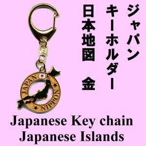 ジャパン キーホルダー 日本地図 金|japan