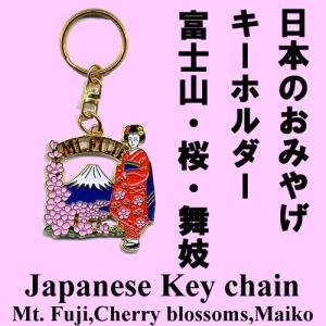 日本のお土産 キーホルダー 富士山・桜・舞妓|japan
