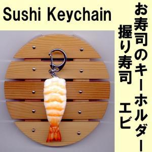 本物そっくり お寿司キーホルダー えび|japan