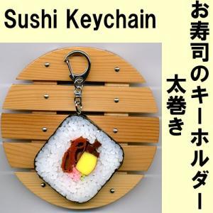 お寿司キーホルダー太巻き|japan