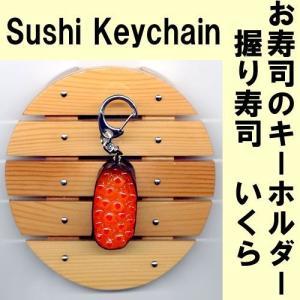 本物そっくり お寿司キーホルダー いくら|japan