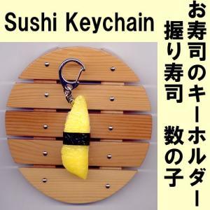 お寿司キーホルダー数の子|japan