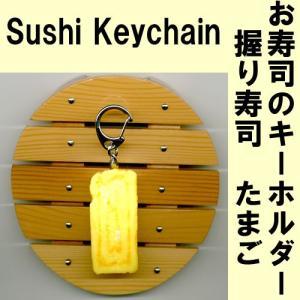 お寿司キーホルダーたまご|japan