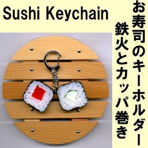 お寿司キーホルダーてっかとかっぱ|japan