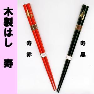 お祝い用 はし 寿 赤黒 2本セット japan