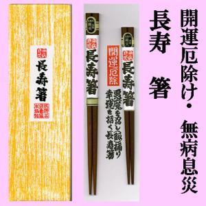 長寿 箸 2膳セット 茶 japan