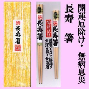 長寿 箸 2膳セット 白 japan