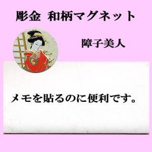 彫金 和柄マグネット 障子 美人|japan