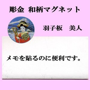 彫金 和柄マグネット羽子板 美人|japan