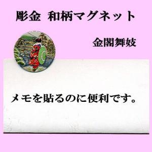 彫金 和柄マグネット 金閣舞妓|japan