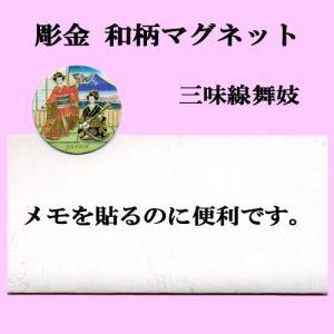 彫金 和柄マグネット 三味線舞妓|japan