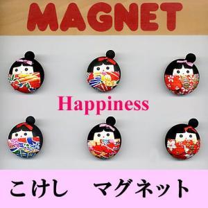 民芸こけしマグネット 幸せ(ハッピネス)|japan