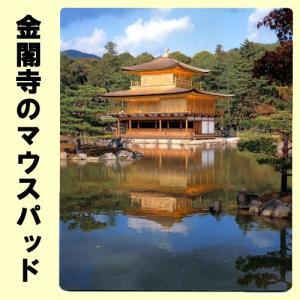 日本の風景入りマウスパッド京都金閣寺|japan