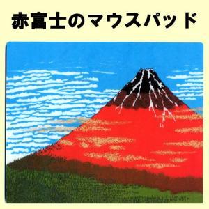 日本の風景入りマウスパッド赤富士|japan