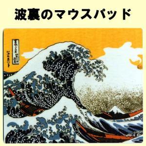 日本の風景入りマウスパッド波裏|japan