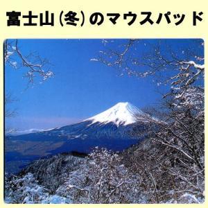 日本の風景入りマウスパッド富士山(冬)|japan