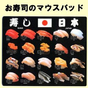 日本の風景入りマウスパッドお寿司|japan