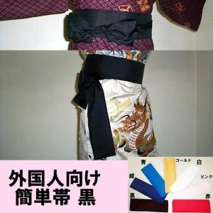外国人向けの簡単結び帯 黒|japan
