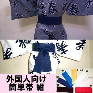 外国人向けの簡単結び帯 紺|japan