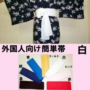 外国人向けの簡単結び帯 白|japan