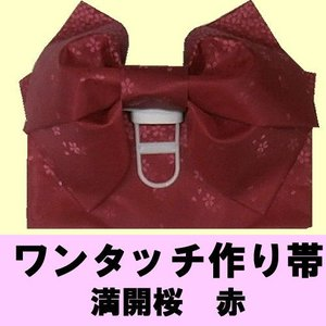 ワンタッチ 作り帯 満開桜 赤|japan