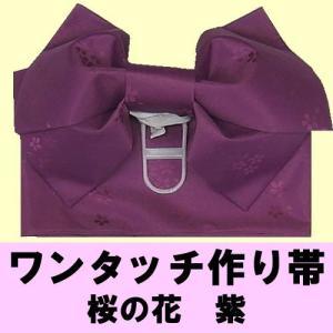 ワンタッチ 作り帯 桜の花 紫|japan