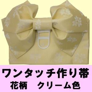 ワンタッチ作り帯 花柄 クリーム色|japan
