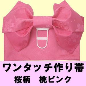 ワンタッチ作り帯 桜柄 桃ピンク色|japan
