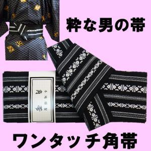 粋な男の作り帯 ワンタッチ角帯 黒|japan