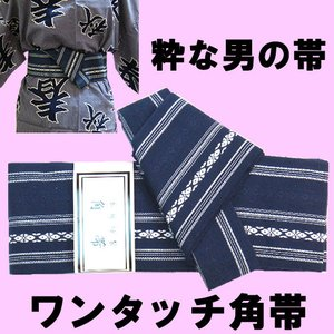 粋な男の作り帯 ワンタッチ角帯 紺|japan
