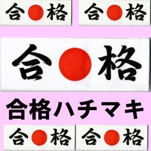 合格ハチマキ|japan