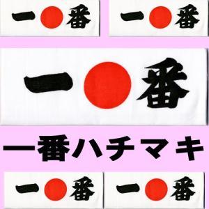 一番の鉢巻|japan
